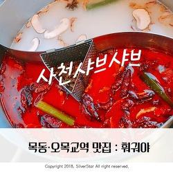 맛집RIVIEW : 훠궈야 :: 목동맛집, 오목교맛집, 중국식 샤브샤브 훠궈전문점