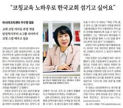 """아시아코치센터 우수명 대표 """"코칭교육 노하우로 한국교회 섬기고 싶어요"""""""