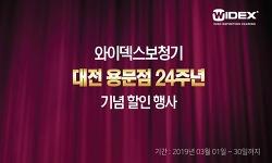 웨이브히어링 대전점 (와이덱스 보청기 대전용문점) - 창립 24주년 고객감사 대축제