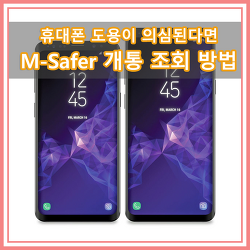 M-Safer 휴대폰 개통 조회로 명의 도용 확인하고 가입 제한하기