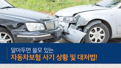 알아두면 쓸모 있는 자동차보험 사기 상황 및 대처법!