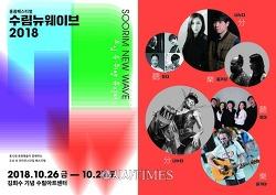 라이프스타일 도심 페스티벌 '홍릉페스티벌 수림뉴웨이브2018' 개최