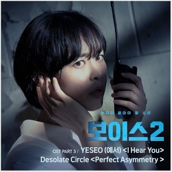 [보이스2 OST Part 3] YESEO(예서) - I Hear You