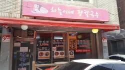 [솔직리뷰] 거여동 맛집 - 하늘이네 장칼국수