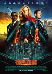 캡틴 마블  (Captain Marvel, 2019)