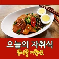 [자취남 요리 비법] 콩나물찜 (feat. 어묵[오뎅]찜)