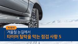 겨울철 눈길, 타이어 탈락을 막는 점검 사항 5