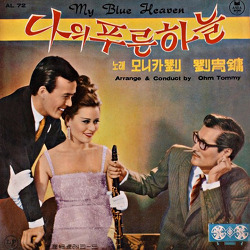 모니카유 - 남의 속도 모르고 (1966)