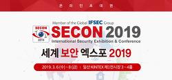 SECON 2019 세계 보안 엑스포에 초대합니다. (사전등록 하시면 무료!)