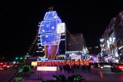 광복로 크리스마스 문화트리 축제