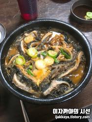 [강서구 맛집] 음주 후 숙취에 시달릴 때 혹은 든든한 해장국이 먹고 싶을 때.