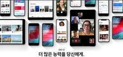 애플 최신 iOS 12 정식 업데이트, 더 빨라진 속도와 반응성 향상