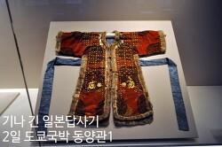 기나 긴 일본답사기 - 2일 도쿄국립박물관東京国立博物館 동양관東洋館1