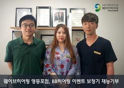 [영등포보청기] 웨이브히어링 영등포점, BB히어링 이벤트 보청기 재능기부 진행