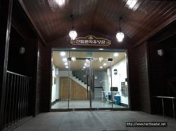2018년 여름 1박 2일 : 석모도자연휴양림, 민머루해수욕장, 성공회 강화성당