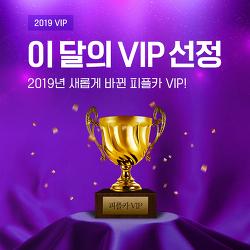 이 달의 VIP 선정