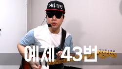 [기타강좌] 이두헌의 스튜디오 리듬기타 Ex.43