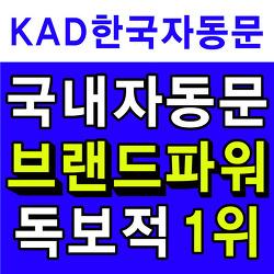 경주에서 KAD한국자동문 스피드도어 발견~!
