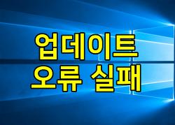 윈도우10 업데이트 오류 실패 조치방법