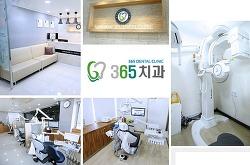 [오픈] 강남365치과, 인천 송도신도시에 650평 대형 규모 송도글로벌점 오픈