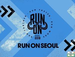 2018 뉴발란스 런온 서울 마라톤 일정, MyNB 앱으로 확인하고 기부 이벤트 참여하자
