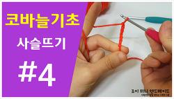 [코바늘 기초] #4 사슬뜨기 하는 법(초보자도 쉽게)
