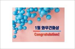 이덕용-송규석-김정훈 와우건화상 수상 축하!