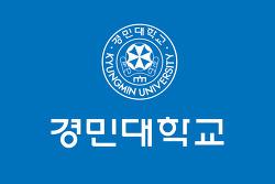 경민대학교 로고