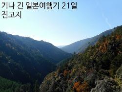 기나 긴 일본답사기 - 22일 교토 산비4 (진고지神護寺)