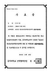 2018년 충남농촌융복합산업대학 수료