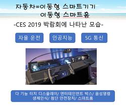 영상 ■2019 CES(국제IT박람회)4 포인트■(21분)