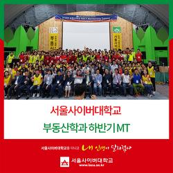 서울사이버대학교 부동산학과 하반기 MT