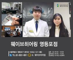 """오티콘보청기 영등포점(웨이브히어링) 3년 연속 """"전국 최우수 센터상"""" 수상"""