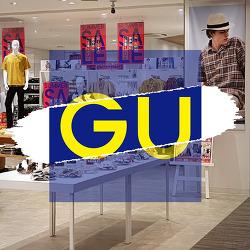 유니클로 자매브랜드 : GU