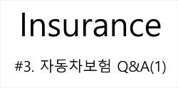 [보험바로알기] 3화. 자동차보험 Q&A .ep1 (부제. 손해보험협회, 자동차보험, 자주하는 질문)