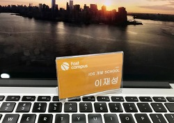 패스트캠퍼스 iOS 개발 스쿨 4기, 그 솔직한 후기 - 제 2화