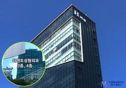 더멘토성형외과 건물명(HOSIGI → H타워) 변경안내.