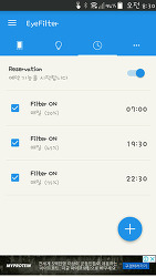 eyefilter(아이필터) 앱 - 눈보호 앱 -