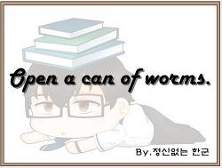 Open a can of worms. (긁어 부스럼 만들다, 복잡한 문제를 야기하다.)