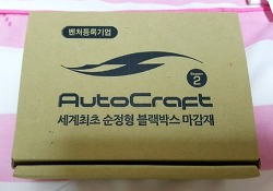 AutoCraft 세계최초 순정형 블랙박스 마감재 개봉기 및 설치하기