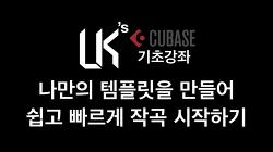[Cubase Pro 9.5] 큐베이스 프로 9.5 강좌 #23 - 나만의 템플릿을 만들어 쉽고 빠르게 작곡 시작하기