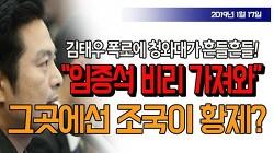 김태우 폭로의 허구성과 기레기들의 보도에 대해