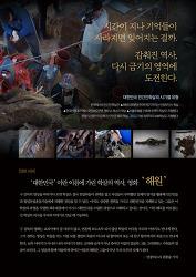 영화 해원 5월 10일 전국 극장 동시 개봉