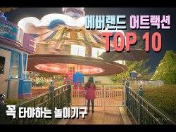 에버랜드 어트랙션 TOP10 ( 꼭 타야하는 놀이기구 )
