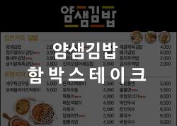 얌샘김밥 메뉴 중 가성비 좋은 메뉴를 추천해 드립니다.