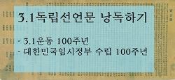 [100주년기념]3.1독립선언서 낭독하기!!! (부제. 3.1운동 100주년, 대한민국임시정부수립 100주년, 독립선언서 전문)