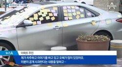 송도 불법주차 사태에 나타난 김여사, 여성혐오
