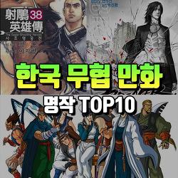 한국 무협 만화 추천 : 역대 명작 만화책 순위 TOP10