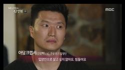 MBC 휴먼다큐 <사랑> '내 이름은 신성혁' 1,2부를 본 후