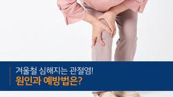 겨울철 심해지는 관절염! 원인과 예방법은?
